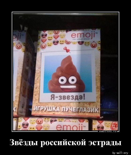 Звёзды российской эстрады