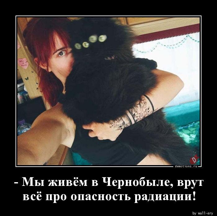 - Мы живём в Чернобыле, врут всё про опасность радиации!