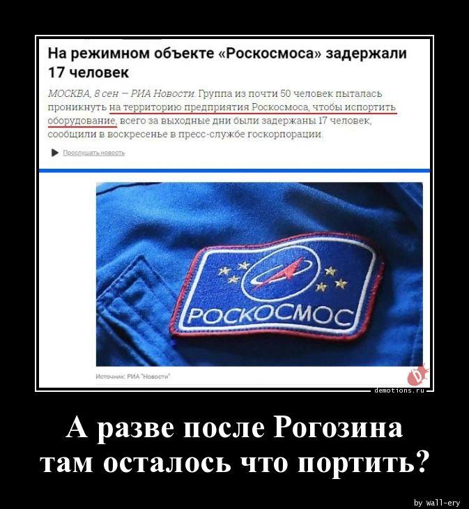 А разве после Рогозина там осталось что портить?