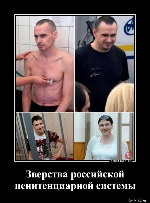 Зверства российской пенитенциарной системы