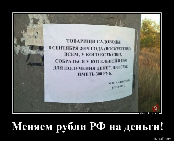 Меняем рубли РФ на деньги!