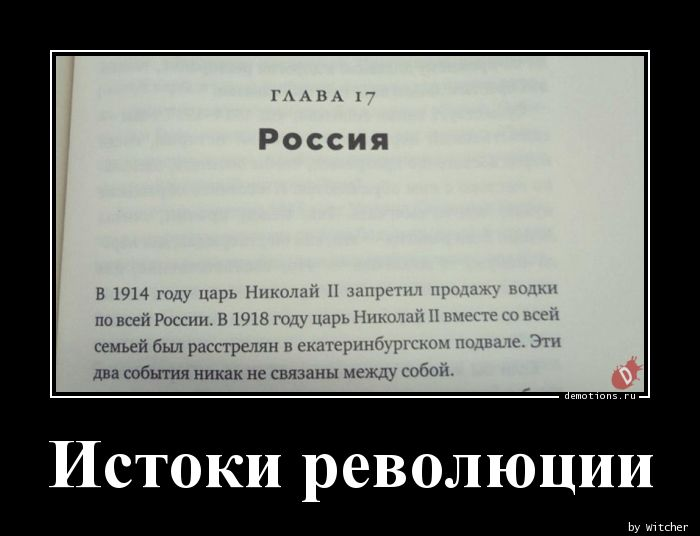 Истоки революции
