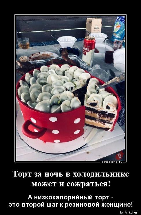Торт за ночь в холодильнике  может и сожраться!