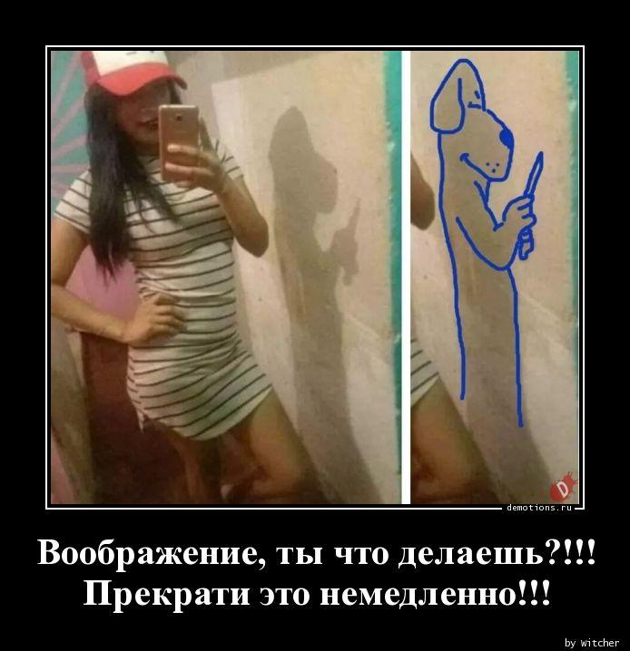 Воображение, ты что делаешь?!!! Прекрати это немедленно!!!