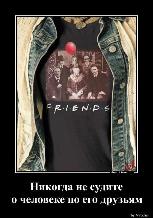 Никогда не судите  о человеке по его друзьям