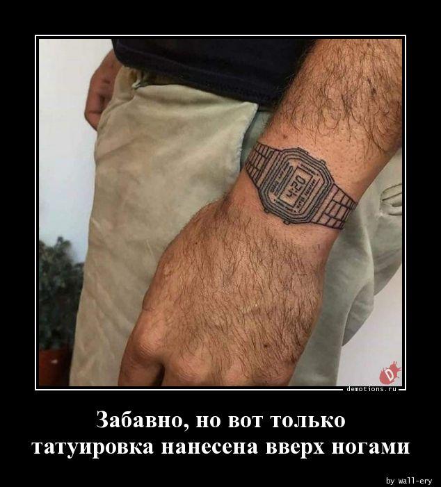 Забавно, но вот только татуировка нанесена вверх ногами