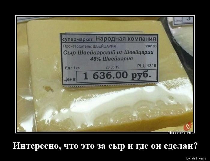 Интересно, что это за сыр и где он сделан?