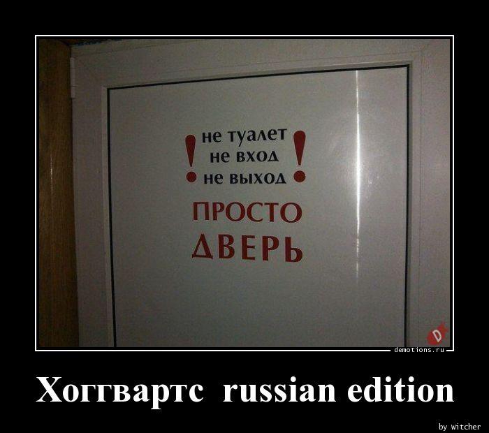 Хоггвартс  russian edition