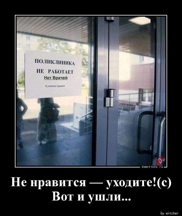 Не нравится — уходите!(с)  Вот и ушли...