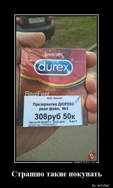 Страшно такие покупать
