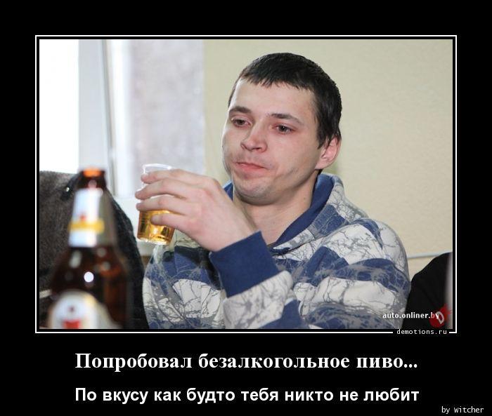 Попробовал безалкогольное пиво...