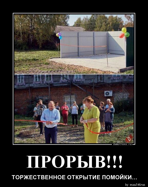 ПРОРЫВ!!!