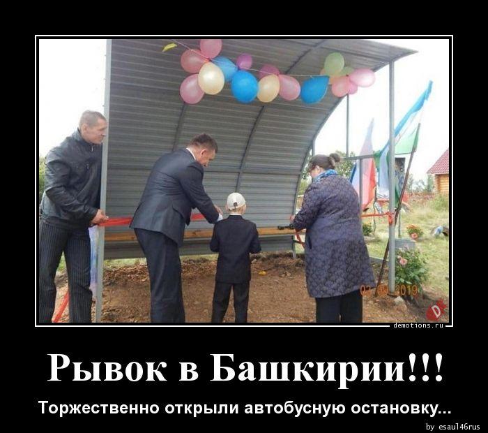 Рывок в Башкирии!!!
