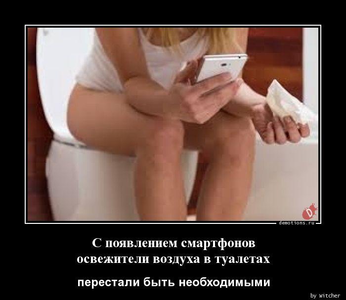 С появлением смартфонов  освежители воздуха в туалетах