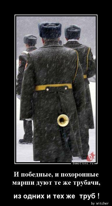 И победные, и похоронные  марши дуют те же трубачи,