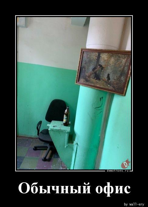 Обычный офис