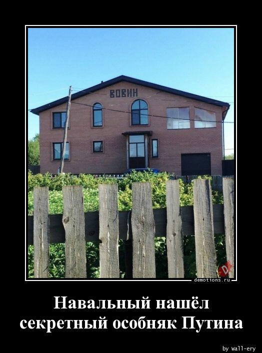 Навальный нашёлсекретный особняк Путина