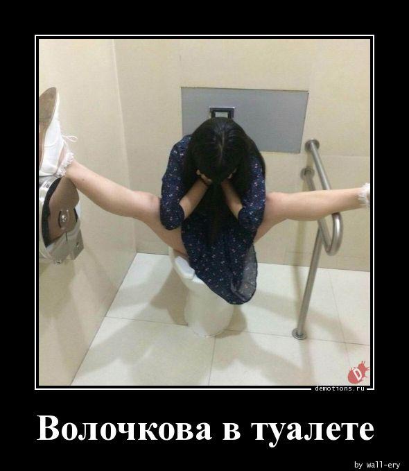 Волочкова в туалете