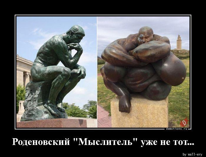 Роденовский