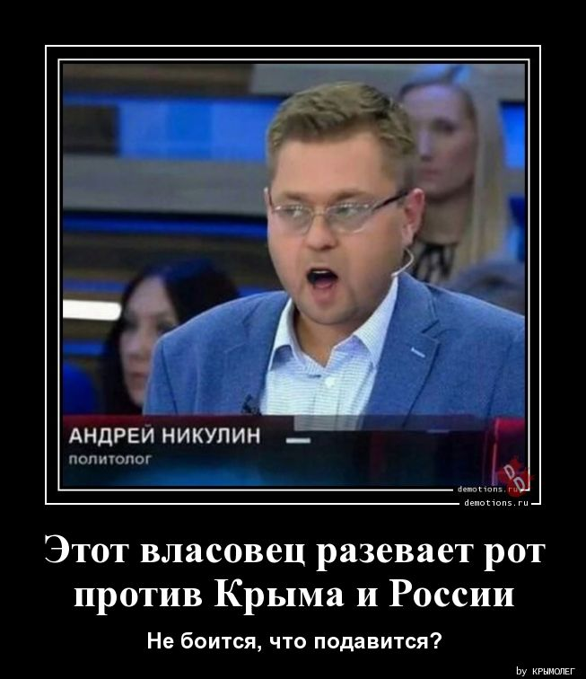 Этот власовец разевает ротпротив Крыма и России