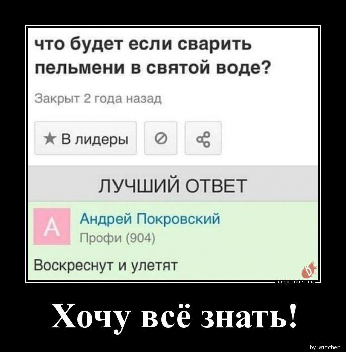 Хочу всё знать!