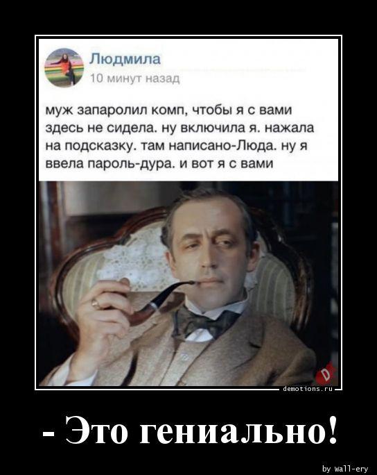 - Это гениально!