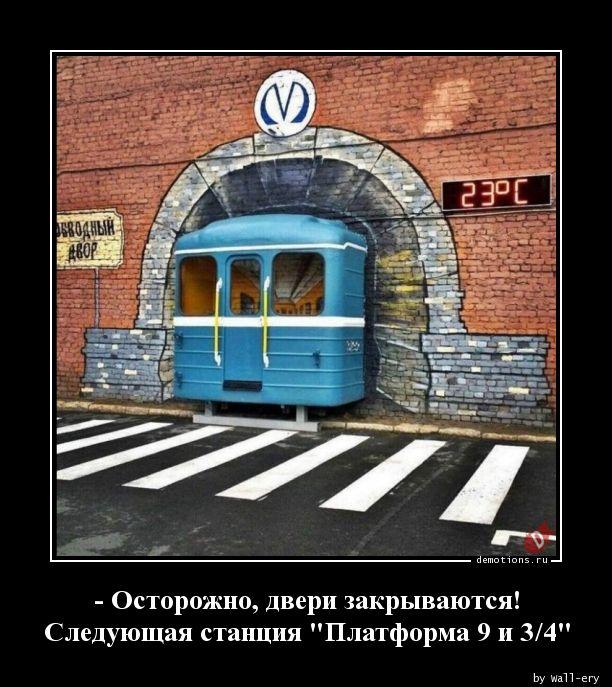 - Осторожно, двери закрываются! Следующая станция