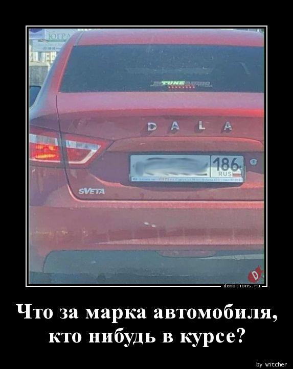 Что за марка автомобиля, кто нибудь в курсе?