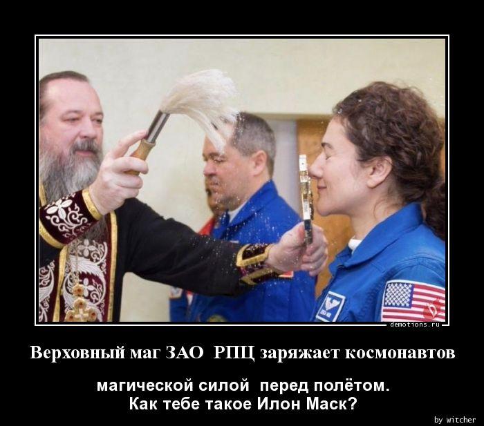 Верховный маг ЗАО  РПЦ заряжает космонавтов
