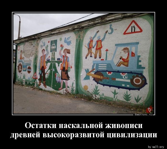 Остатки наскальной живописи древней высокоразвитой цивилизации