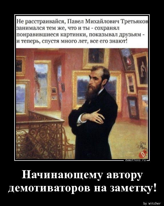 Начинающему автору  демотиваторов на заметку!