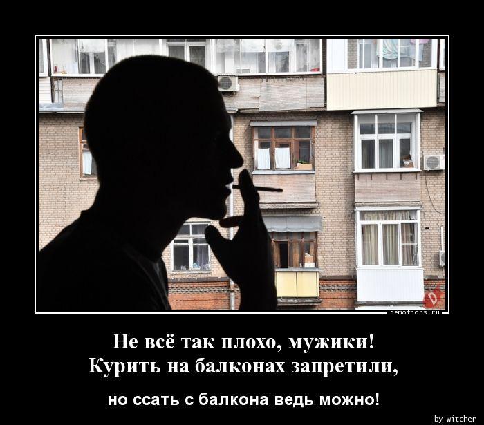Не всё так плохо, мужики! Курить на балконах запретили,
