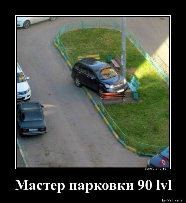 Мастер парковки 90 lvl