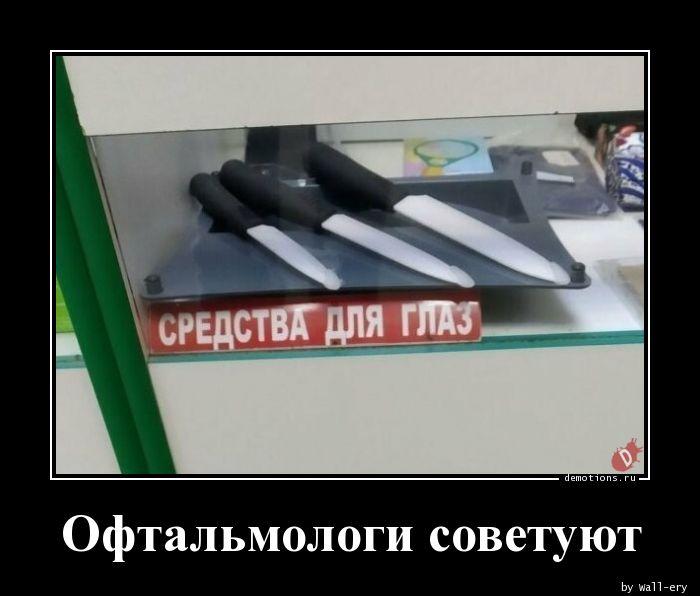 Офтальмологи советуют
