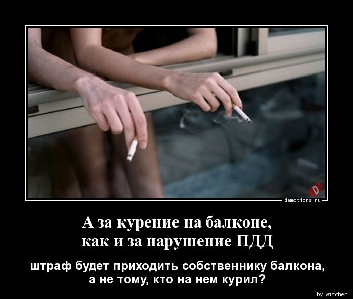 А за курение на балконе,  как и за нарушение ПДД