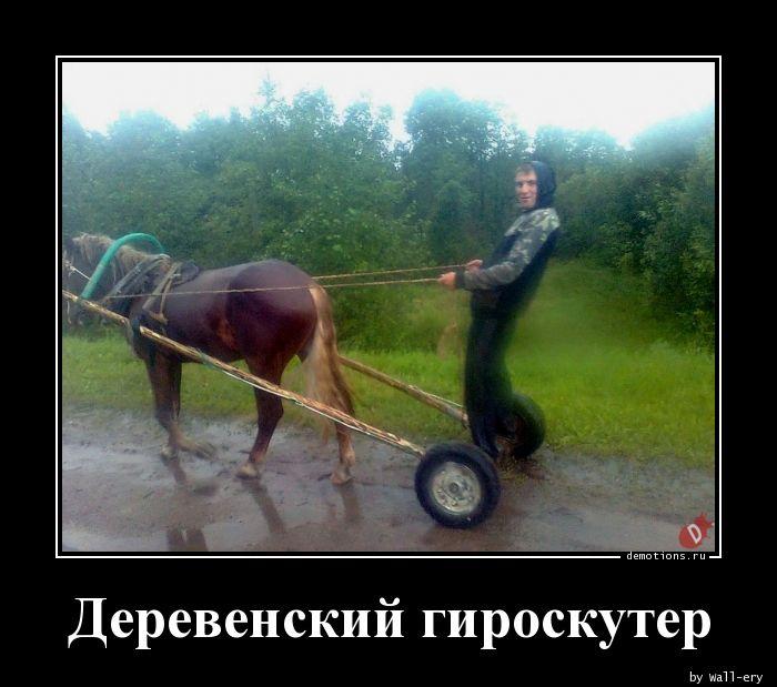 Деревенский гироскутер