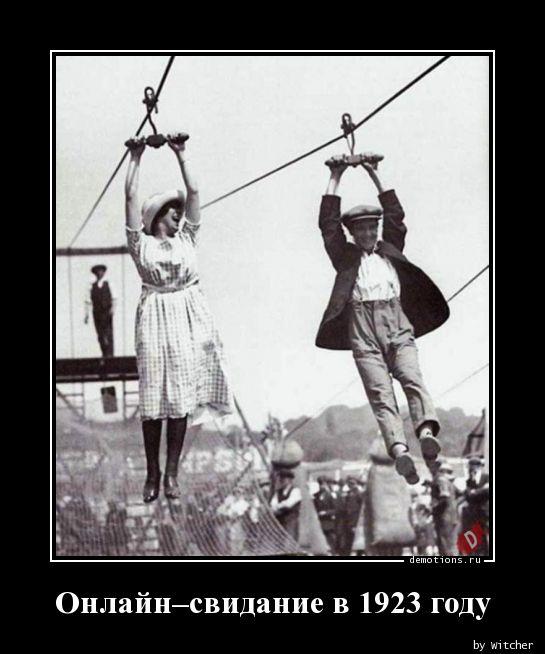 Онлайн–свидание в 1923 году