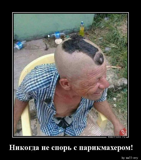 Никогда не спорь с парикмахером!