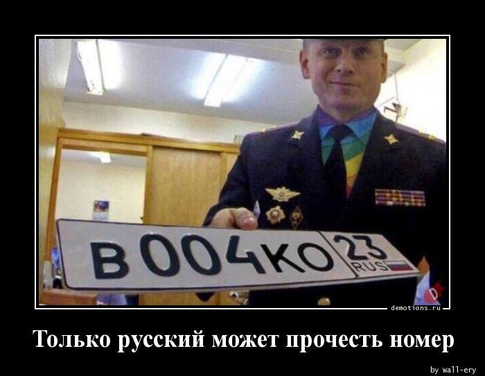 Только русский может прочесть номер