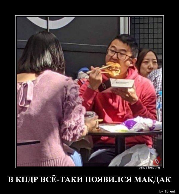 В КНДР ВСЁ-ТАКИ ПОЯВИЛСЯ МАКДАК