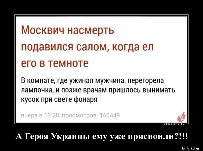 А Героя Украины ему уже присвоили?!!!