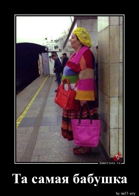 Та самая бабушка
