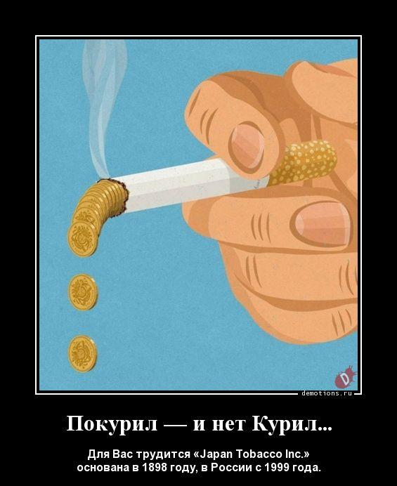Покурил — и нет Курил...