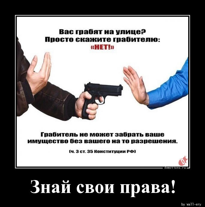 Знай свои права!