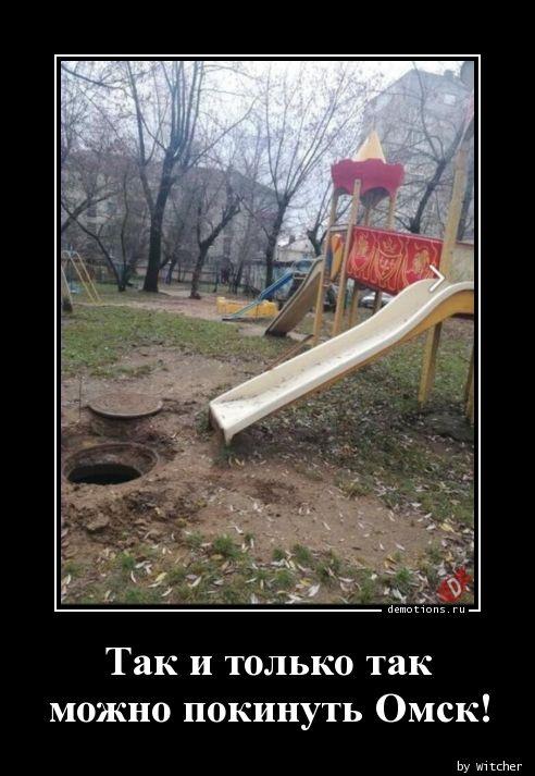 Так и только так  можно покинуть Омск!