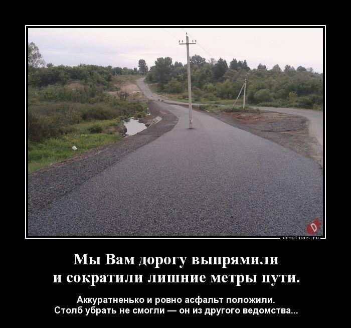 Мы Вам дорогу выпрямили  и сократили лишние метры пути.