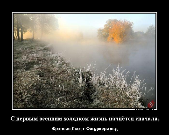 С первым осенним холодком жизнь начнётся сначала.
