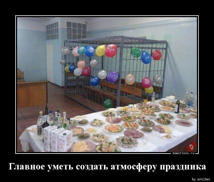 Главное уметь создать атмосферу праздника