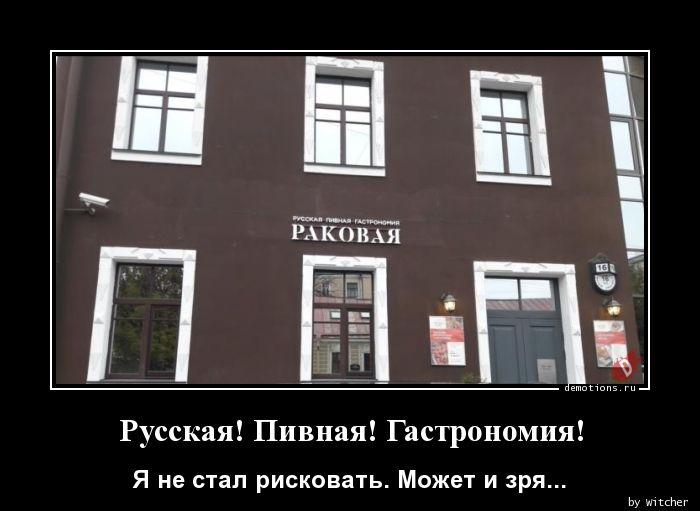Русская! Пивная! Гастрономия!