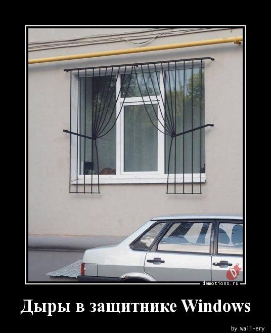 Дыры в защитнике Windows